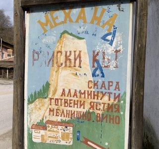 Bulgarien Wandern - 10 von 16